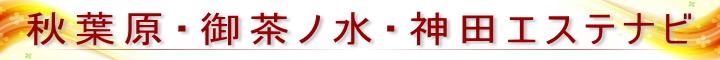 男のマッサージ 秋葉原・御茶ノ水・神田 エステナビ - スマートフォン版