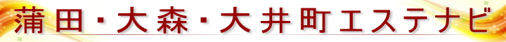 男のマッサージ 蒲田・大森・大井町 エステナビ - スマートフォン版