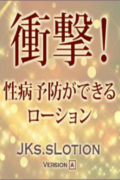 千代田区 性病予防ローション 性病予防 さん